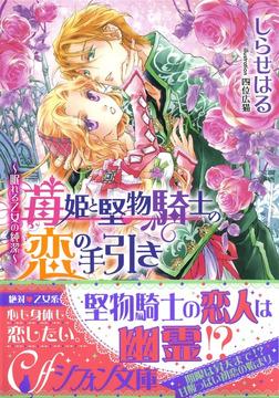 苺姫と堅物騎士の恋の手引き ~眠れる乙女の純潔~【イラスト付き完全版】-電子書籍