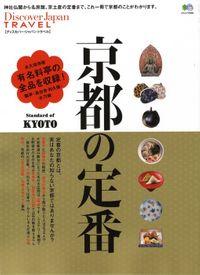 Discover Japan TRAVEL 2013年3月号「京都の定番」
