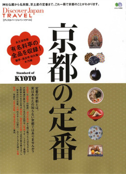 Discover Japan TRAVEL 2013年3月号「京都の定番」-電子書籍