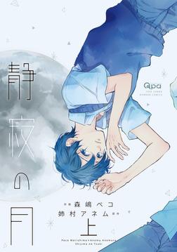 静寂の月 【電子限定特典付き】 上-電子書籍