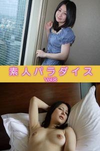 素人パラダイス Vol.8
