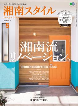 湘南スタイルmagazine 2018年5月号 第73号-電子書籍