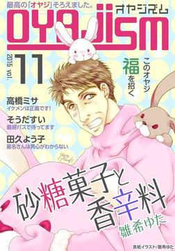 月刊オヤジズム2015年 Vol.11-電子書籍