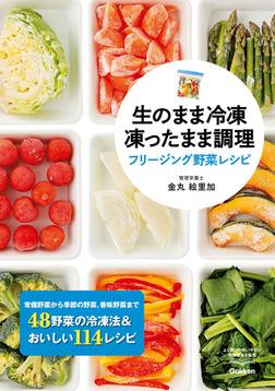 生のまま冷凍 凍ったまま調理 フリージング野菜レシピ-電子書籍
