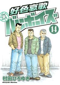 好色哀歌 元バレーボーイズ(14)