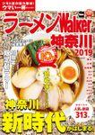 ラーメンWalker神奈川2019