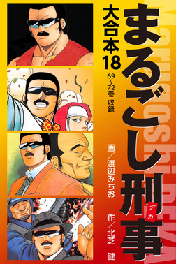 まるごし刑事 大合本 18-電子書籍