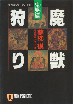 魔獣狩り・鬼哭編-電子書籍