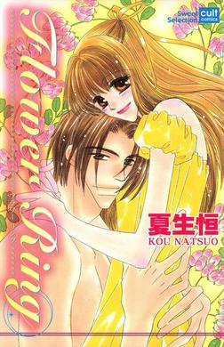 Flower Ring【フルカラー版】-電子書籍