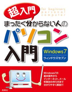 超入門 まったく分からない人のパソコン入門 Windows7-電子書籍