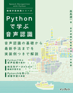 Pythonで学ぶ音声認識 機械学習実践シリーズ-電子書籍