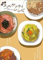 凸凹のスパゲッティレシピ