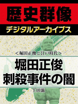 <堀田正俊と江戸時代>堀田正俊刺殺事件の闇-電子書籍