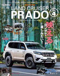 スタイルRV Vol.150 トヨタ ランドクルーザー・プラド No.4