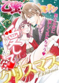 愛してクリスマス【乙蜜マンゴスチン】