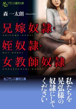 兄嫁奴隷・姪奴隷・女教師奴隷-電子書籍