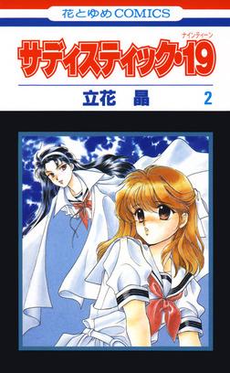 サディスティック・19 2巻-電子書籍