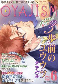 月刊オヤジズム2014年 Vol.6