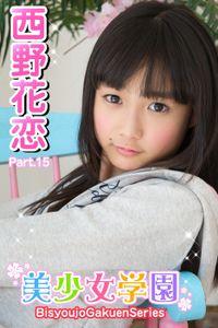 美少女学園 西野花恋 Part.15