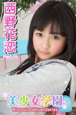 美少女学園 西野花恋 Part.15-電子書籍