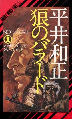 狼のバラード-電子書籍