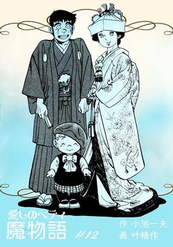 魔物語 愛しのベティ 12-電子書籍
