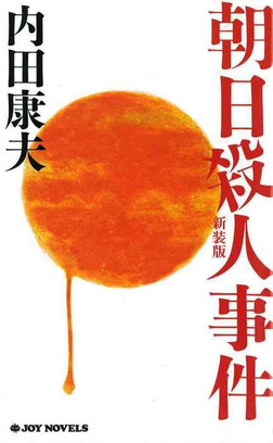 朝日殺人事件 新装版-電子書籍