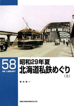 昭和29年夏 北海道私鉄めぐり(上)-電子書籍