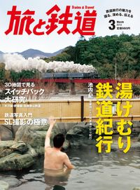 旅と鉄道 2013年 3月号 湯けむり鉄道紀行