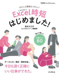 Excel時短はじめました!-電子書籍