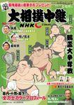 サンデー毎日増刊 (サンデーマイニチゾウカン) NHK G-media 大相撲中継 令和3年夏場所号