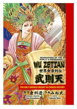 Wu Zetian, Volume 1