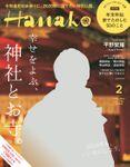 Hanako(ハナコ) 2020年 2月号 [幸せをよぶ、神社とお寺。]