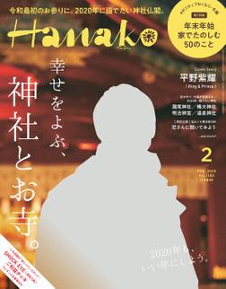 Hanako(ハナコ) 2020年 2月号 [幸せをよぶ、神社とお寺。]-電子書籍