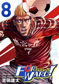 Forward!-フォワード!- 世界一のサッカー選手に憑依されたので、とりあえずサッカーやってみる。(8)