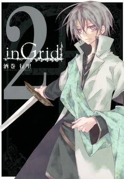inGrid: 2-電子書籍