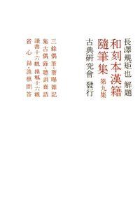 和刻本漢籍随筆集9