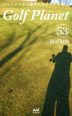 ゴルフプラネット 第53巻 ~ワクワクするゴルフを堪能するために~-電子書籍