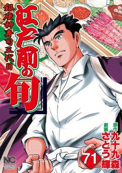 江戸前の旬 71-電子書籍