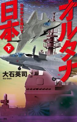 オルタナ日本 下 日本存亡を賭けて-電子書籍
