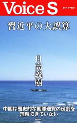 習近平の大誤算 【Voice S】-電子書籍