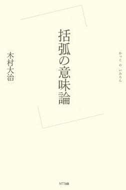 括弧の意味論-電子書籍