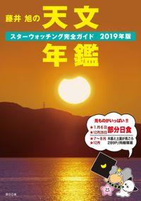 藤井 旭の天文年鑑 2019年版