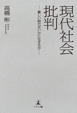 現代社会批判―難しい時代をいかに生きるか―-電子書籍