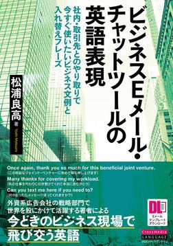 [EメールテンプレートDL付]ビジネスEメール・チャットツールの英語表現-電子書籍