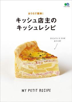 おうちで簡単!キッシュ店主のキッシュレシピ-電子書籍