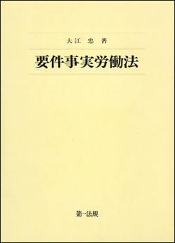 要件事実労働法-電子書籍