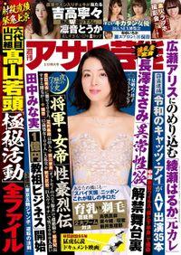 週刊アサヒ芸能 2020年02月13日号