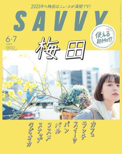 SAVVY 2020年6・7月合併号 電子版-電子書籍