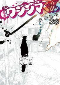 闇金ウシジマくん(36)